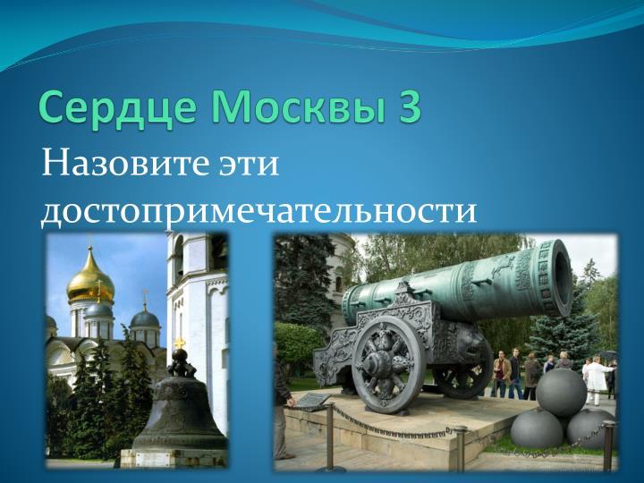 Сердце Москвы 3