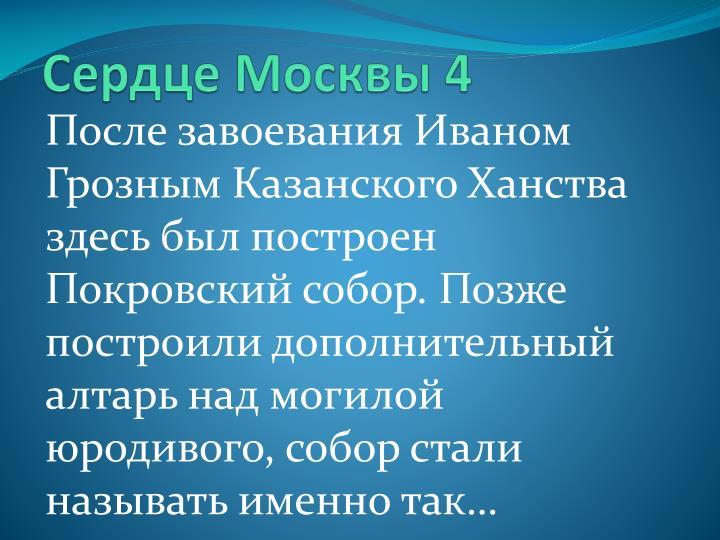 Сердце Москвы 4