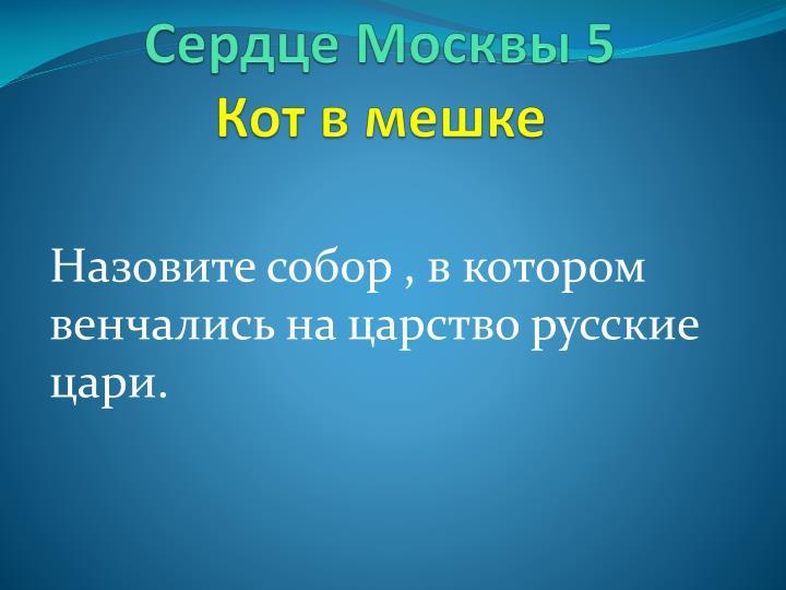 Сердце Москвы 5