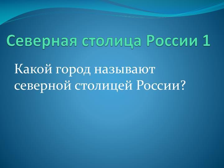 Северная столица России 1