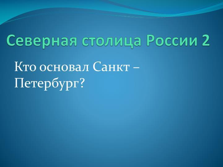 Северная столица России 2