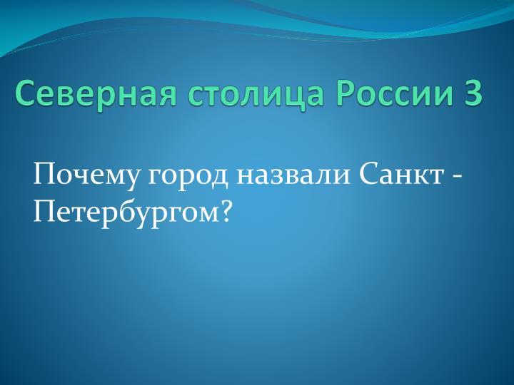 Северная столица России 3