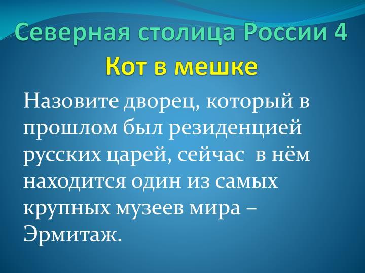 Северная столица России 4