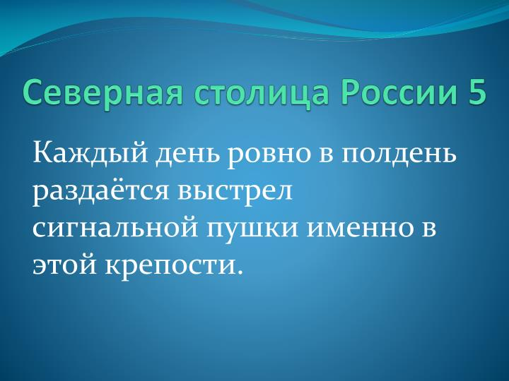 Северная столица России 5