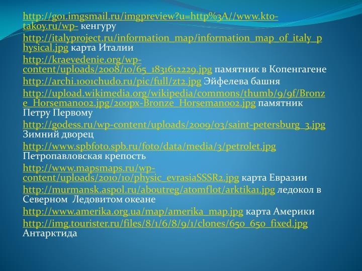 http://go1.imgsmail.ru/imgpreview?u=http%3A//www.kto-takoy.ru/wp-