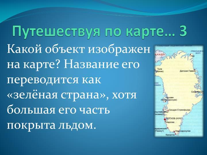 Путешествуя по карте… 3