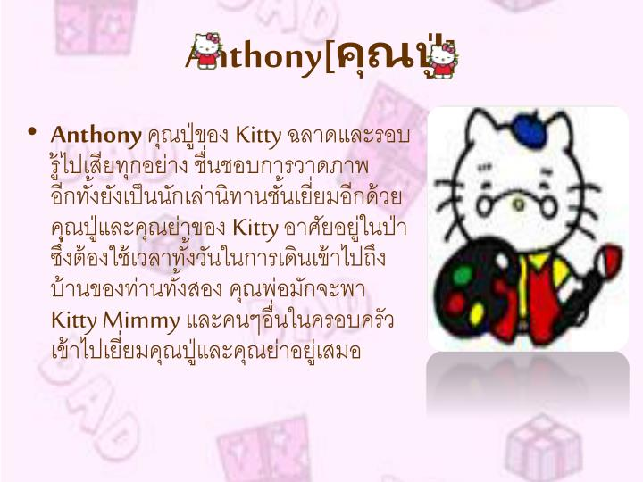 Anthony[