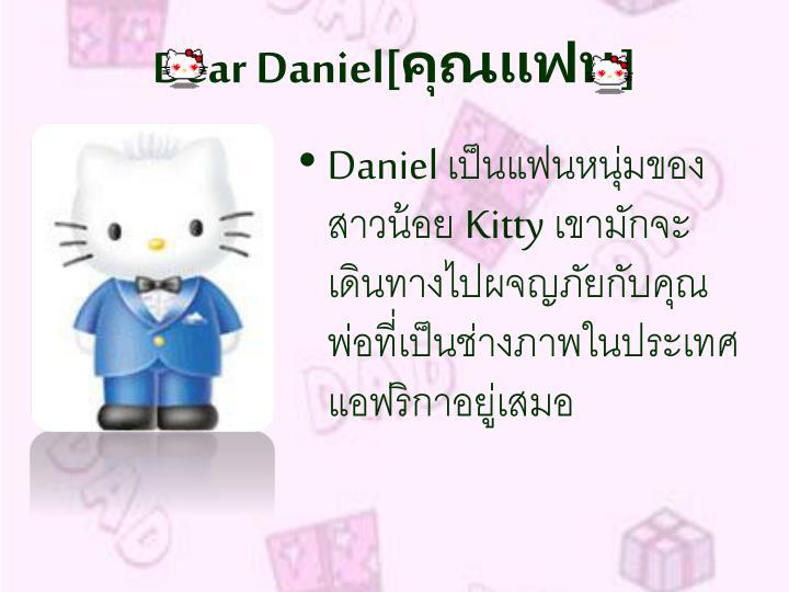 Dear Daniel[
