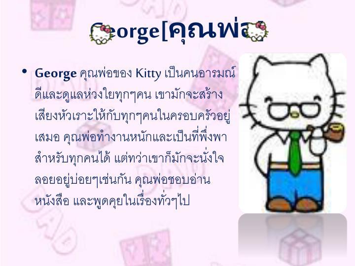 George[