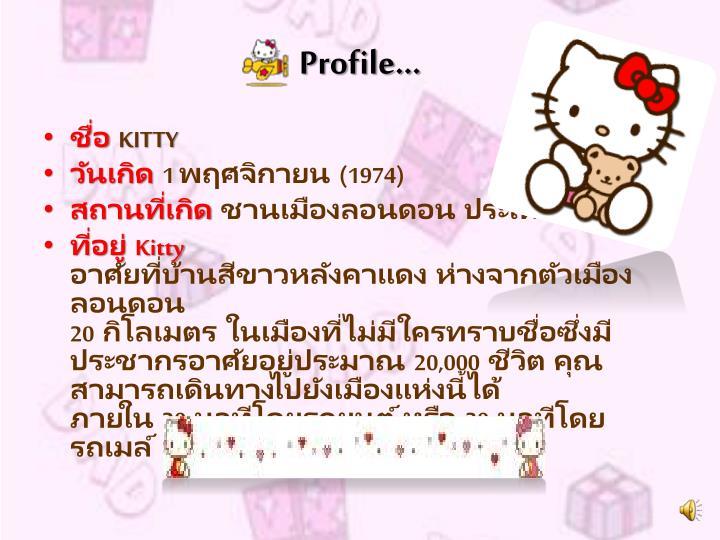 Profile…
