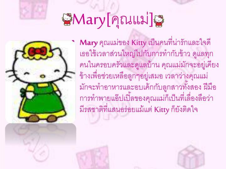 Mary[