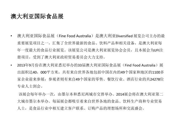 澳大利亚国际食品展