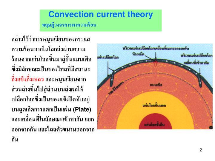 กล่าวไว้ว่าการหมุนเวียนของกระแสความร้อนภายในโลกส่งผ่านความร้อนจากแก่นโลกขึ้นมาสู่ชั้นแมนเทิล ซึ่งมีลักษณะเป็นของไหลที่มีสถานะ