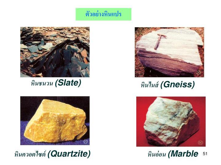 ตัวอย่างหินแปร