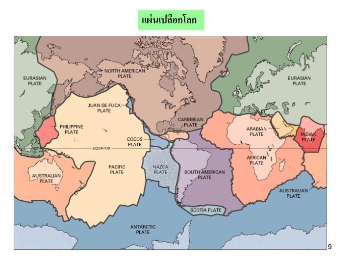 แผ่นเปลือกโลก