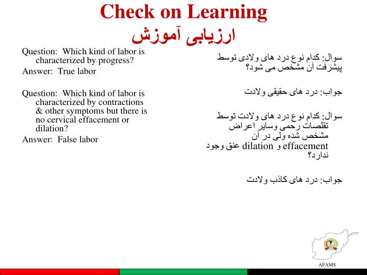 Check on Learning