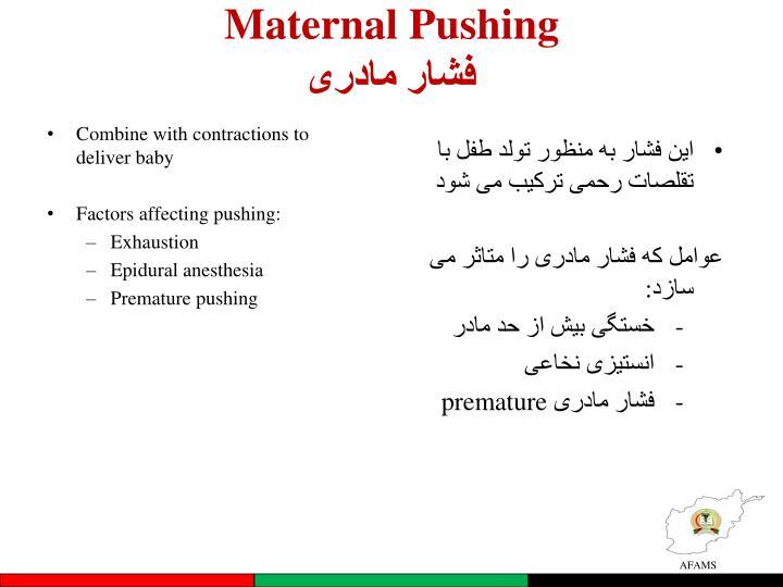 Maternal Pushing