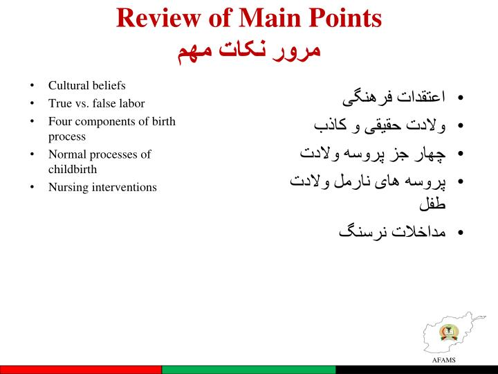 Review of Main Points