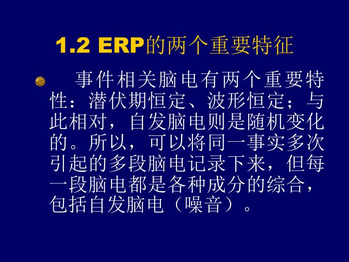 1.2 ERP
