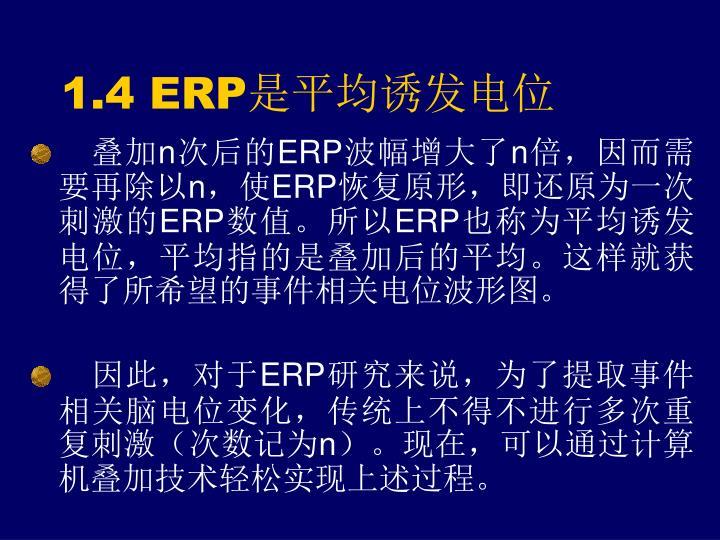 1.4 ERP