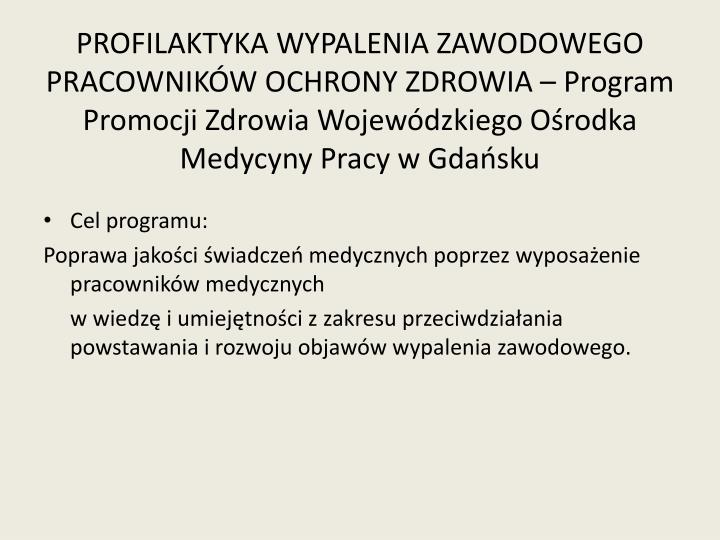 PROFILAKTYKA WYPALENIA ZAWODOWEGO PRACOWNIKÓW OCHRONY ZDROWIA – Program Promocji Zdrowia Wojewódzkiego Ośrodka Medycyny Pracy w Gdańsku