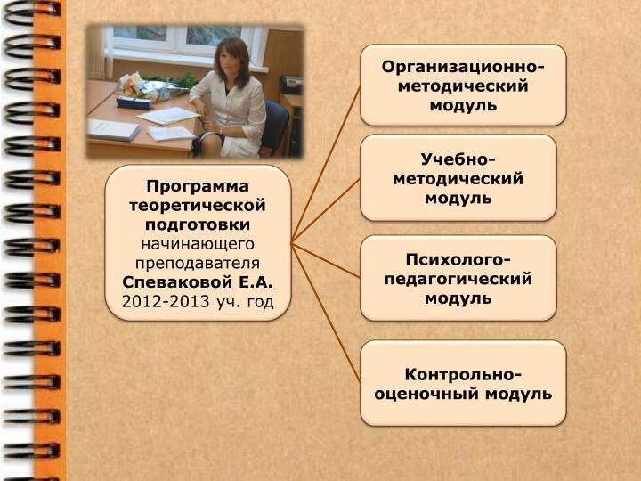 Организационно-методический модуль
