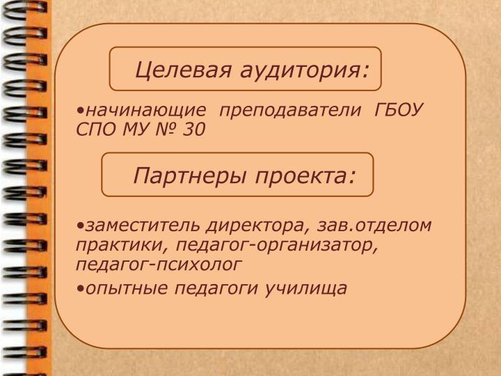 начинающие  преподаватели  ГБОУ СПО МУ № 30