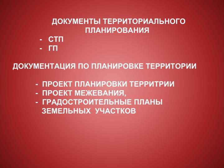 ДОКУМЕНТЫ ТЕРРИТОРИАЛЬНОГО