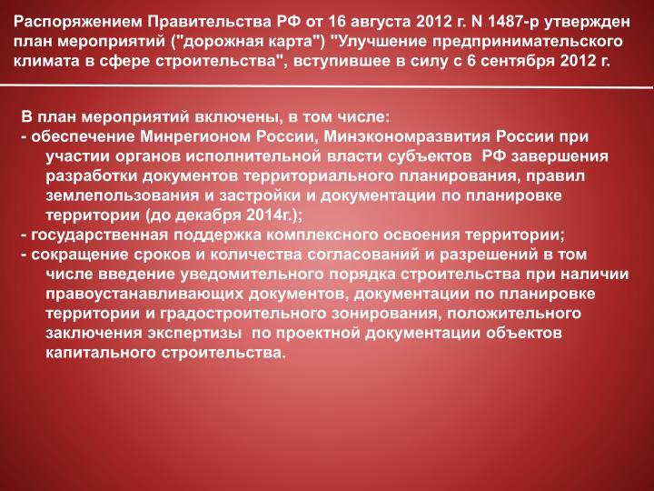 "16  2012 . N 1487-    ("" "") ""     "",     6  2012 ."