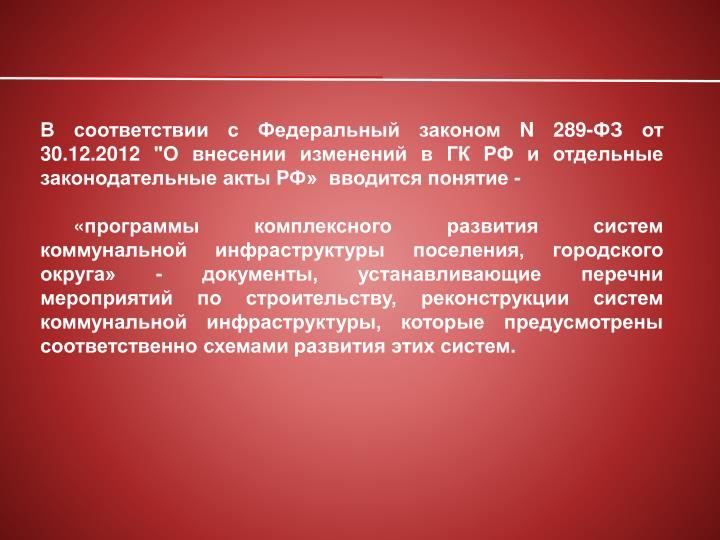 "N 289-  30.12.2012 """