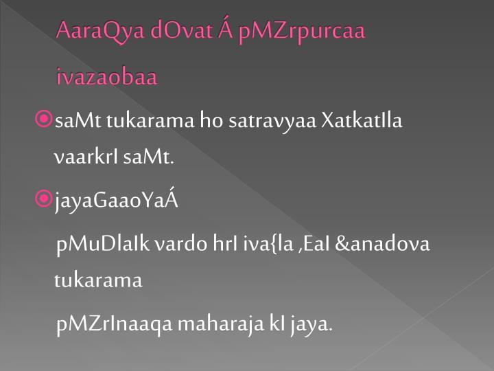 AaraQya
