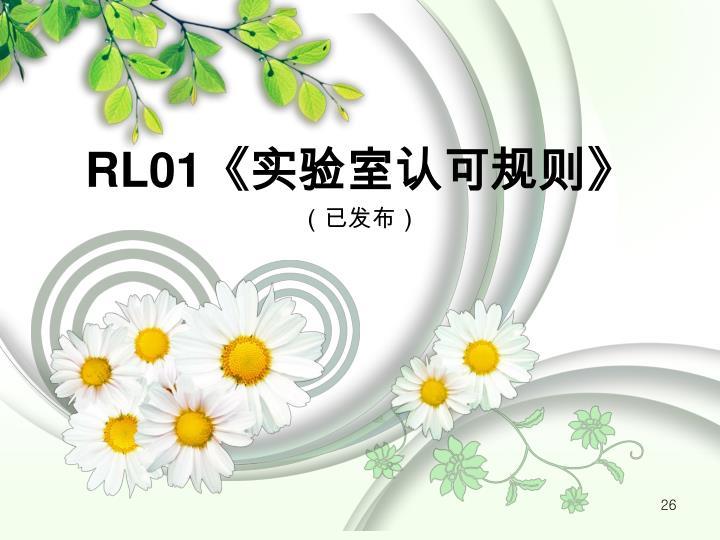 RL01《