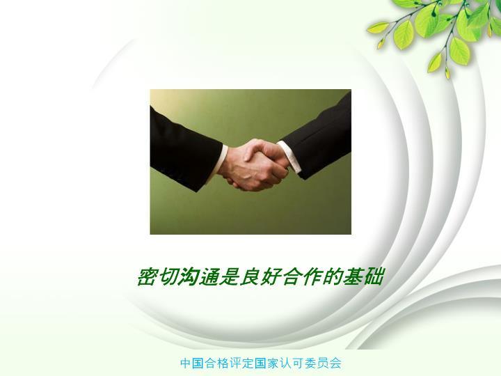 密切沟通是良好合作的基础