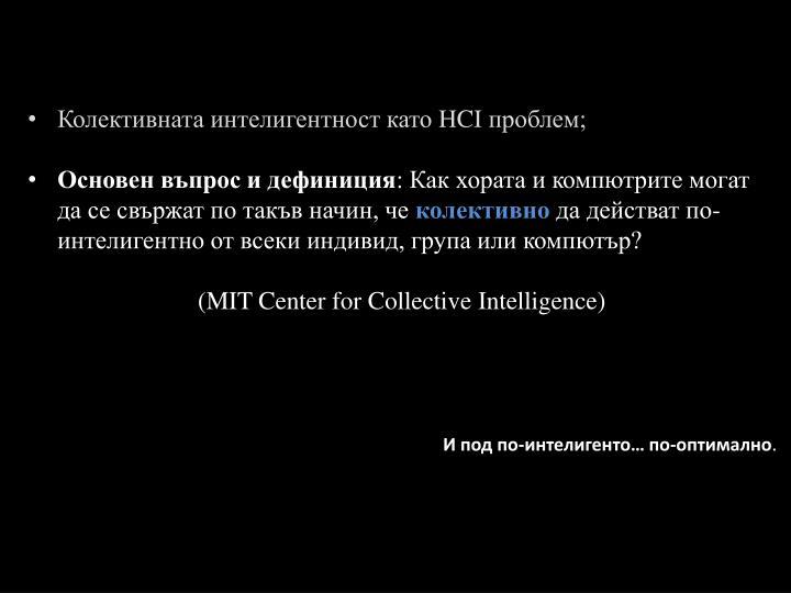 Колективната интелигентност като
