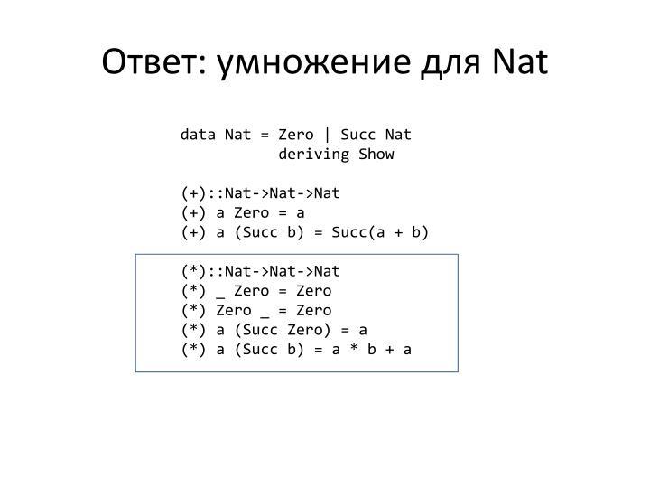 Ответ: умножение для