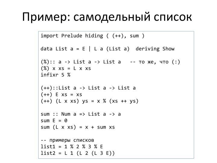 Пример: самодельный список