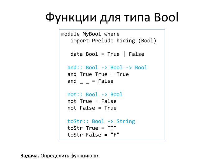 Функции для типа