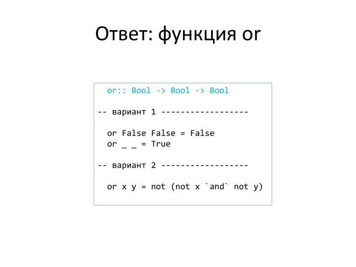 Ответ: функция