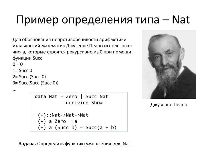 Пример определения типа –
