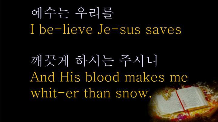 예수는 우리를