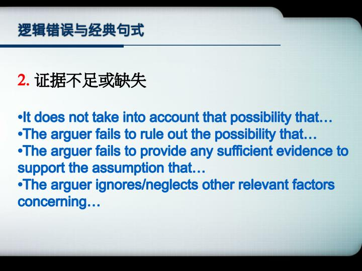 逻辑错误与经典句式
