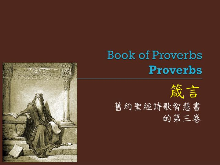 Book of Proverbs