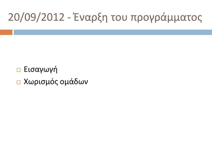 20/09/2012 - Έναρξη του προγράμματος