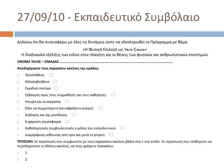 27/09/10 - Εκπαιδευτικό Συμβόλαιο