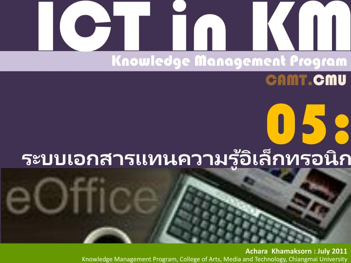 ICT in KM