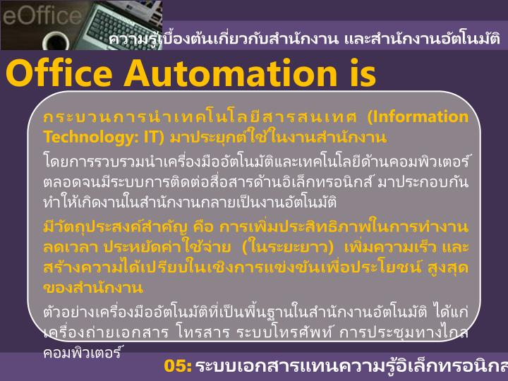 Office Automation is