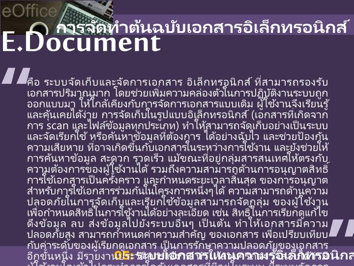 E.Document