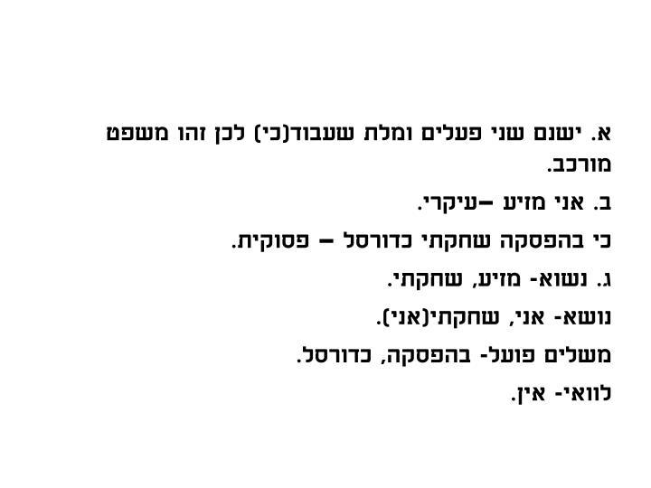 א. ישנם שני פעלים ומלת שעבוד(כי) לכן זהו משפט מורכב.
