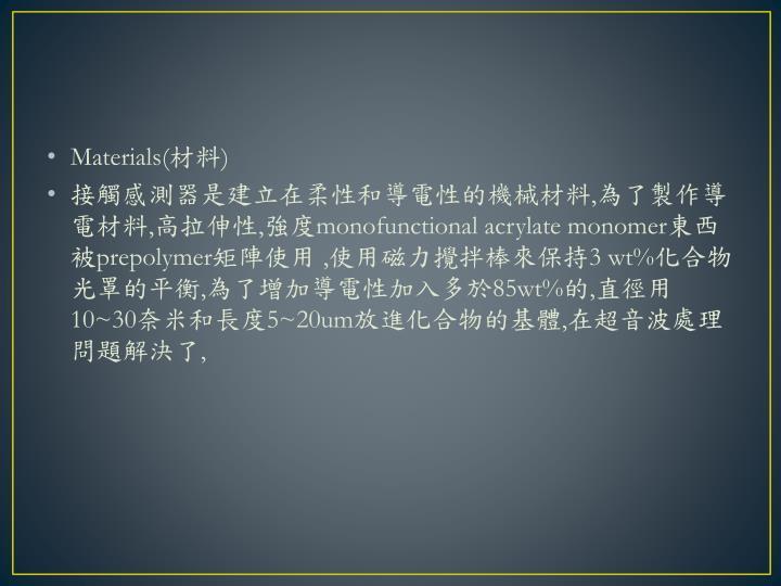 Materials(