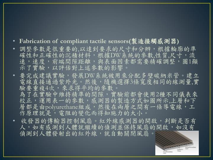 Fabrication of compliant tactile sensors(